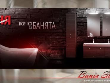 Баня Стил – продукти за обзавеждане за баня | София