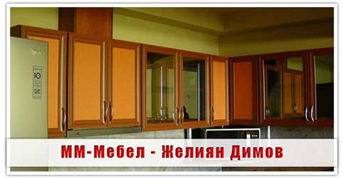 Мебели по поръчка | ММ Мебел – Желиян Димов